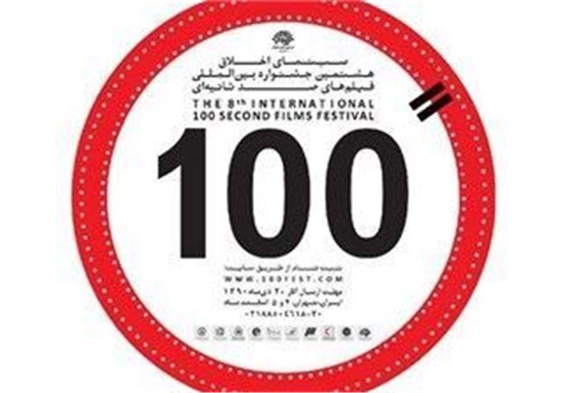 عرضه بلیط جشنواره فیلم 100 در کلیه پردیسهای سینمایی