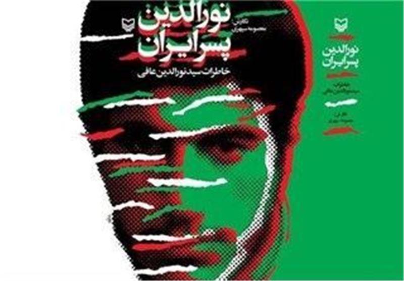 استقبال فارسیزبانان جهان از «نورالدین پسر ایران»