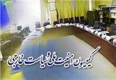 کمیسیون امنیت ملی