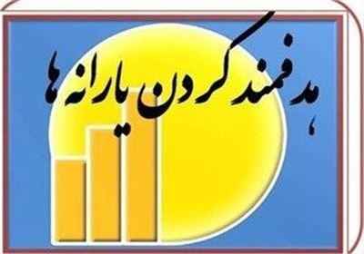 درویش خاک - مطالب ابر تاریخ واریز یارانه مهر 92
