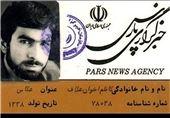 دردنامه خانواده جاویدالاثر کاظم اخوان در روز خبرنگار: آیا عکاس و خبرنگارخبرگزاری پارس زنده است؟