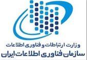 رییس سازمان فناوری اطلاعات ایران تغییر کرد