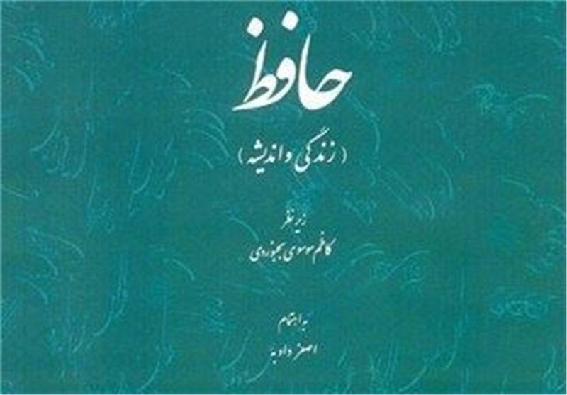 کتاب حافظ