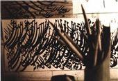 گشایش نمایشگاه هنرهای دینی «خیالانگیز» در موزه فلسطین