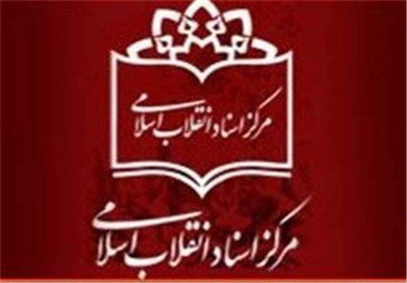 طرحهای پژوهشی مرکز اسناد انقلاب اسلامی در سال 1396 اعلام شد