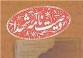 دفتر اول مجموعه «وصیتنامه کامل شهدای» 7 استان کشور منتشر شد