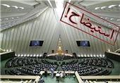 اختصاصی| استیضاح یک وزیر در مجلس کلید خورد