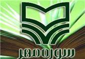 عیدی انتشارات سوره مهر به مخاطبان کتاب