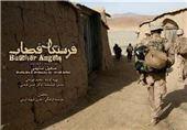 آنونس فیلم سینمایی «فرشتگان قصاب»