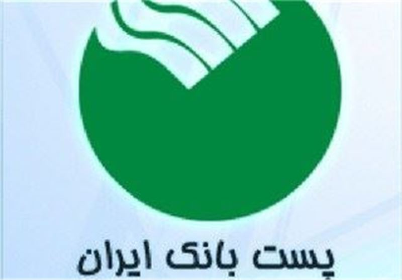 ضرورت پیادهسازی بانکداری دیجیتال در پست بانک ایران