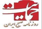 اجلاس بین المجالس اسلامی و انتظارات عدالتخواهانه