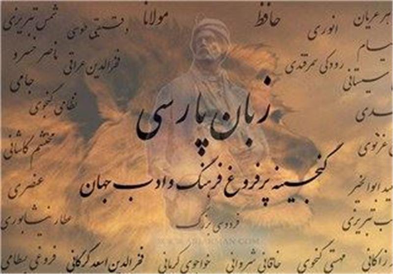 43 Ülkeden 600 Kişi Farsçalarını Geliştirmek İçin İran'a Gelmek İstiyorlar