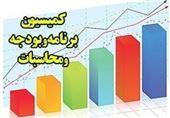بررسی پیشنهادات طرح تامین کالاهای اساسی در کمیسیون برنامه مجلس
