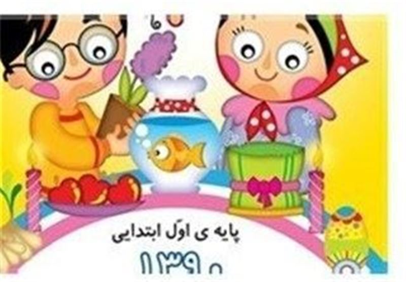 151 هزار جلد کتاب ویژه نوروز در بین دانشآموزان ابتدایی همدان توزیع شد