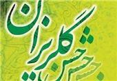استقبال خیرین تهرانی از طرح «هر مسجد ، آزادی یک زندانی»
