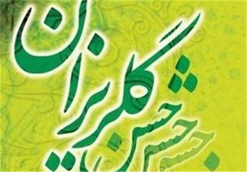 نخستین جشن گلریزان در شهرستان نیر برگزار شد