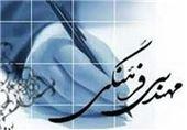تصویب آیین نامه تدوین برشهای استانی نقشه مهندسی فرهنگی کشور