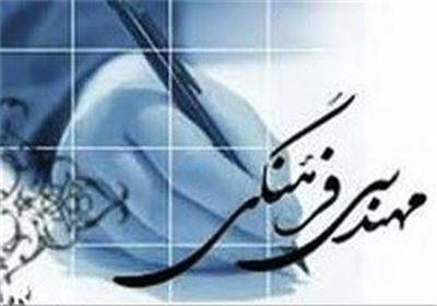 تصویب آییننامه تدوین و اجرای سندهای استانی نقشه مهندسی فرهنگی