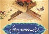 طرح تربیت حافظ قرآنی