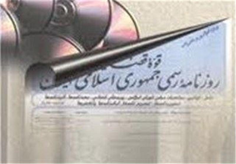 روزنامه رسمی