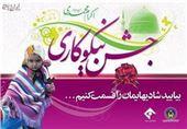 استقرار 578 پایگاه ثابت و سیار ویژه جشن نیکوکاری در سیستان و بلوچستان