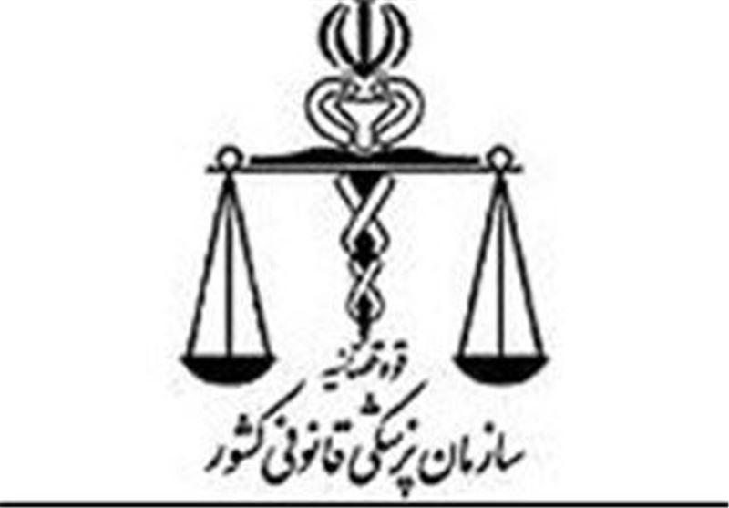 مدیرکل پزشکی قانونی استان مرکزی منصوب شد