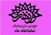 فراخوان تئاتر «مهر و ماه» منتشر شد