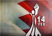 جنبش جوانان 14 فوریه بحرین