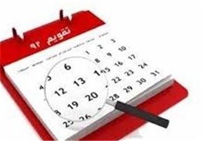 آخرین وضعیت طرح ساماندهی تعطیلات رسمی کشور در مجلس