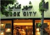 شهر کتاب