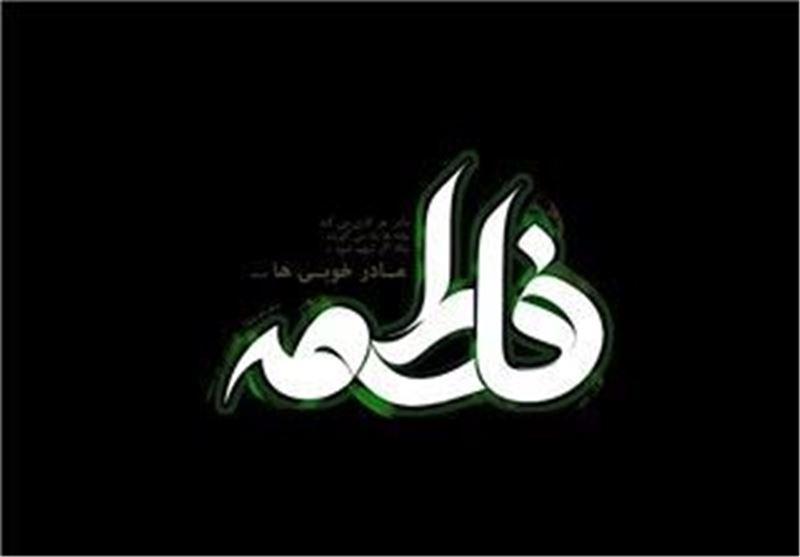 سرودهایی در رثای ام الشهدا:«تا فاطمه زندهست علی خانهنشین نیست»