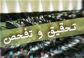 تحقیق و تفحص/مجلس