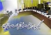 پیشنهاد کمیسیون امنیت ملی برای اختصاص بخشی از درآمدهای هدفمندی به امور دفاعی