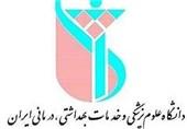 پاسخگو کیست؟/ پشتپرده ادغام دانشگاه علوم پزشکی ایران