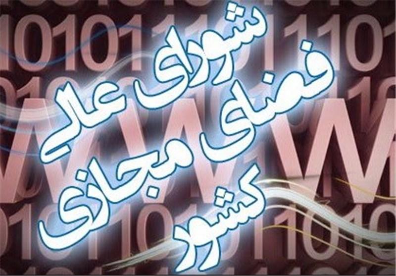 یک حقوقدان: اشکالهای زیادی در سند شورای عالی فضای مجازی وجود دارد