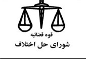 سازش 50 درصد از دعاوی در شوراهای حل اختلاف استان در سال 98