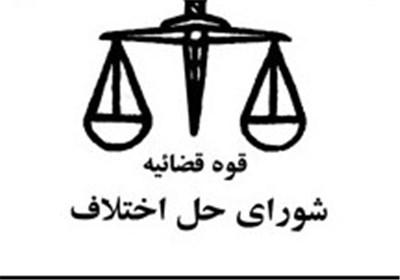 تعرفه 5 خدمت قضایی در شوراهای حل اختلاف باطل شد
