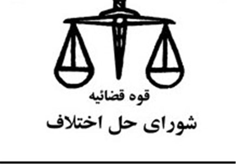 مسائل حقوقی ادارات مازندران در شوراهای حل اختلاف حل شود