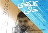 دانشکده هنر؛ از تلاش برای تأسیس «انجمن اسلامی» تا کتککاری با سالبالاییها