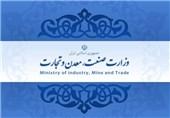 فهرست توانمندیهای تولیدی و خدمات کشور به روز شد