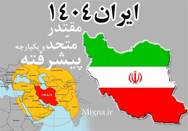 ایران 1404