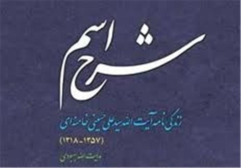 «شرح اسم» در کتابفروشیهای ترکیه