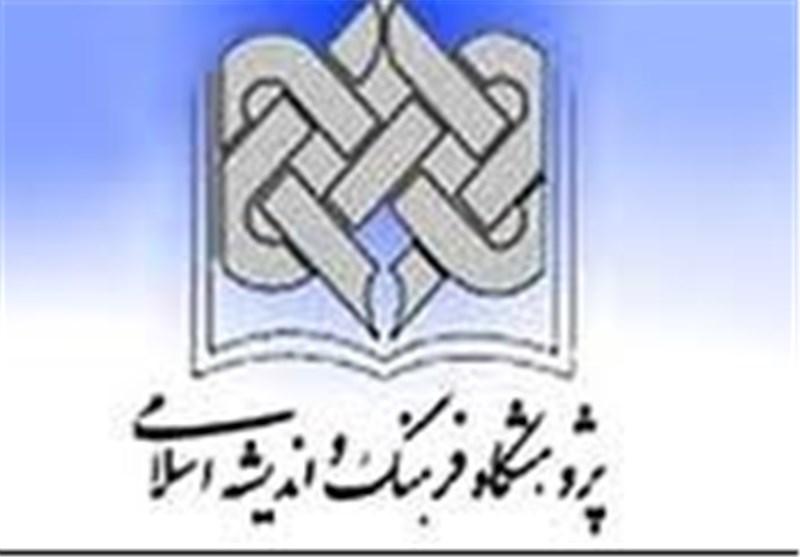 مجموعه 23 جلدی «از نگاه نبوی» منتشر شد