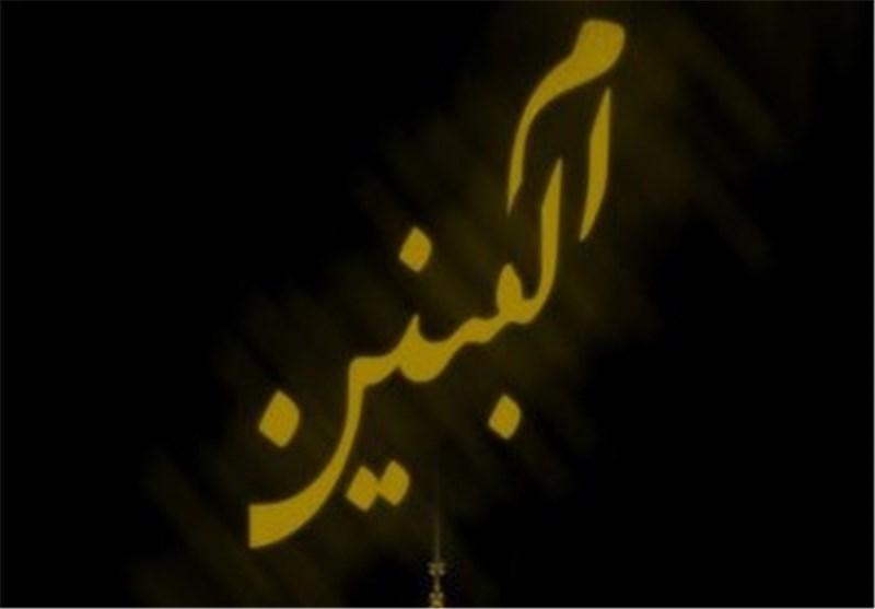 """""""سفره حضرت امالبنین"""" با صدای پویانفر"""