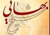 نگهداری 4 هزار نسخه خطی به دستخط شیخ بهایی در کتابخانه آستان قدس