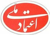 اعلام انصراف مسئولان اعتماد ملی از شرکت در کنگره این حزب