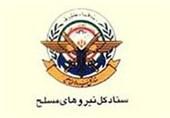 دعوت ستاد کل نیروهای مسلح از ملت ایران برای خلق حماسه سیاسی در انتخابات