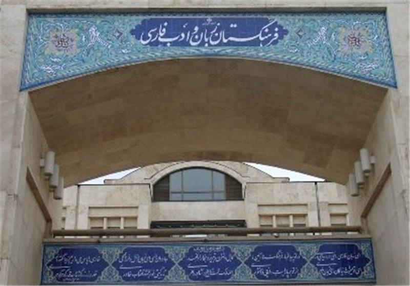 فرہنگستان زبان و ادب فارسی