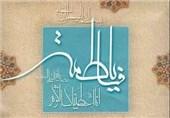انتشار 3 هزار عنوان کتاب فاطمی؛ نشانه ارادت ایرانیان به ساحت حضرت زهرا(س)