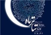 آثار برگزیده جشنواره «سوره ماه» تلهتئاتر تلویزیونی میشوند